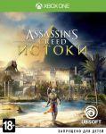 игра Assassin's Creed: Origins - Истоки - Xbox One - русская версия