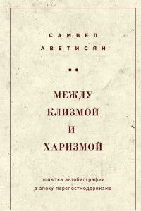 Книга Между клизмой и харизмой