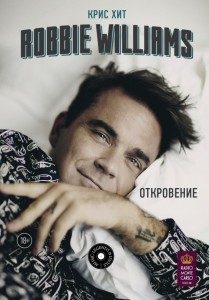 Книга Robbie Williams. Откровение