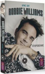фото страниц Robbie Williams. Откровение #2