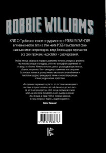 фото страниц Robbie Williams. Откровение #8
