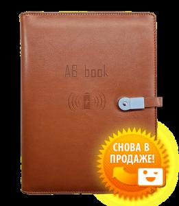 Бизнес-органайзер AB Book (блокнот, зарядное устройство, flash-накопитель, ручка)