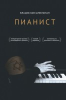 Книга Пианист