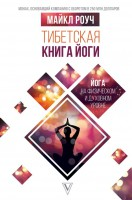 Книга Тибетская книга йоги