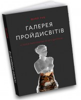 Книга Галерея пройдисвітів. Історія мистецтва й арт-дилерів