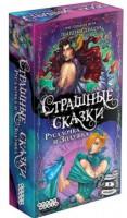 Настольная игра Hobby World 'Страшные Сказки: Русалочка и Золушка' (дополнение)(915048)