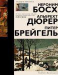 Книга Босх, Дюрер, Брейгель