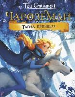 Книга Чароземли. Тайна принцесс