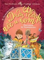 Книга Дядя Фёдор, пёс и кот