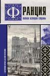 Книга Франция. Полная история страны