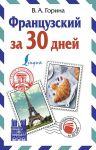 Книга Французский за 30 дней