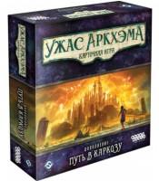 Настольная игра Hobby World 'Ужас Аркхэма. Карточная игра: Путь в Каркозу '(915055)