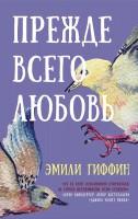 Книга Прежде всего любовь