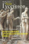 Книга Психология древнегреческого мифа