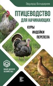Книга Птицеводство для начинающих. Куры, индейки, перепела