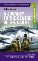 Книга Путешествие к центру Земли. Pre-Intermediate