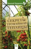 Книга Секреты урожайной теплицы