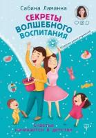 Книга Секреты волшебного воспитания. Счастье начинается в детстве