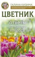 Книга Цветник. Ответы на главные вопросы