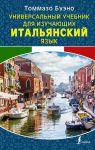Книга Универсальный учебник для изучающих итальянский язык
