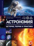 Книга Астрономия. История, теории и практики
