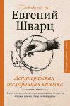 Книга Ленинградская телефонная книжка