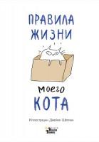 Книга Правила жизни моего кота