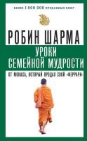 Книга Уроки семейной мудрости от монаха, который продал свой 'феррари'