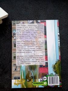фото страниц Голубь Геннадий. Том 2 #11