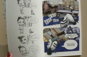 фото страниц Голубь Геннадий. Том 2 #9