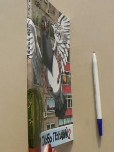 фото страниц Голубь Геннадий. Том 2 #2