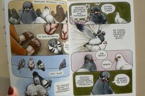 фото страниц Голубь Геннадий. Том 2 #10