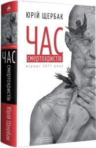 Юрій Щербак, «Час смертохристів. Міражі 2077 року»
