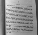 фото страниц Кладбище забытых книг (суперкомплект из 4 книг) #14