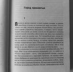 фото страниц Кладбище забытых книг (суперкомплект из 4 книг) #9