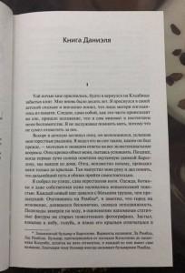фото страниц Кладбище забытых книг (суперкомплект из 4 книг) #19
