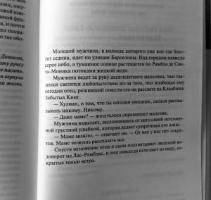 фото страниц Кладбище забытых книг (суперкомплект из 4 книг) #5
