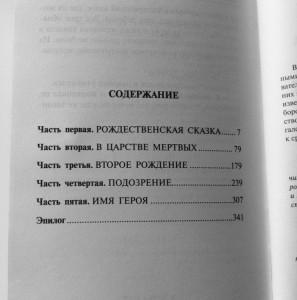 фото страниц Кладбище забытых книг (суперкомплект из 4 книг) #17