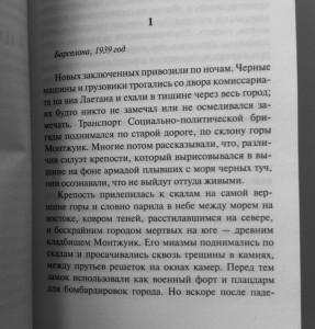 фото страниц Кладбище забытых книг (суперкомплект из 4 книг) #15