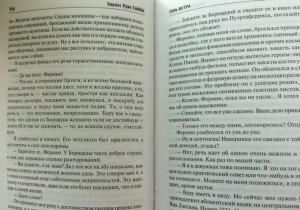 фото страниц Кладбище забытых книг (суперкомплект из 4 книг) #6