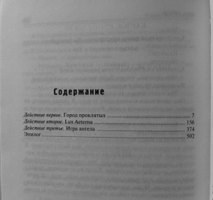 фото страниц Кладбище забытых книг (суперкомплект из 4 книг) #12