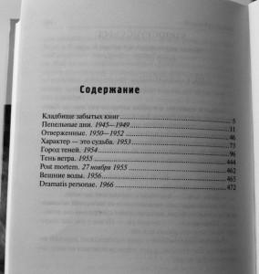 фото страниц Кладбище забытых книг (суперкомплект из 4 книг) #7