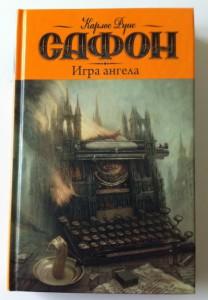 фото страниц Кладбище забытых книг (суперкомплект из 4 книг) #8