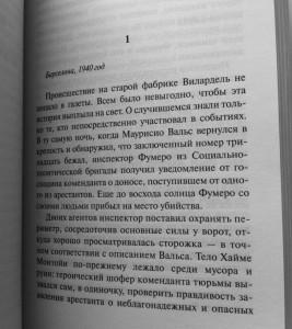 фото страниц Кладбище забытых книг (суперкомплект из 4 книг) #16