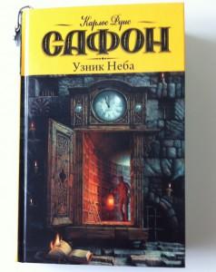 фото страниц Кладбище забытых книг (суперкомплект из 4 книг) #13