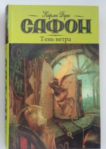 фото страниц Кладбище забытых книг (суперкомплект из 4 книг) #3
