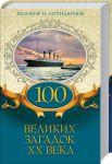 Книга 100 великих загадок 20 века