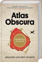 Книга Atlas Obscura. Найдивовижніші місця планети