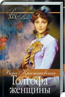 Книга Голгофа женщины