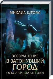 Книга Возвращение в затонувший город. Осколки Атлантиды